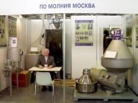 «Молния» - Московский машиностроительный завод